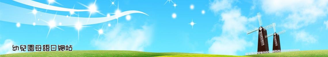 幼兒園母語日網站