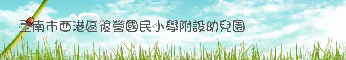 Web Title: 幼兒園